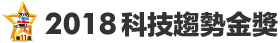 2018科技趨勢金獎