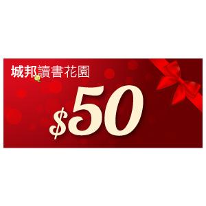 讀書花園 50元折價券