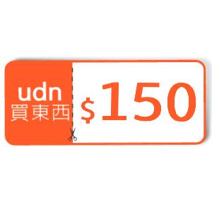 UDN買東西 150元折價券